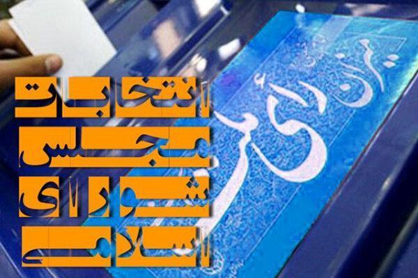 تائید صحت انتخابات در چهار حوزه انتخابیه استان بوشهر