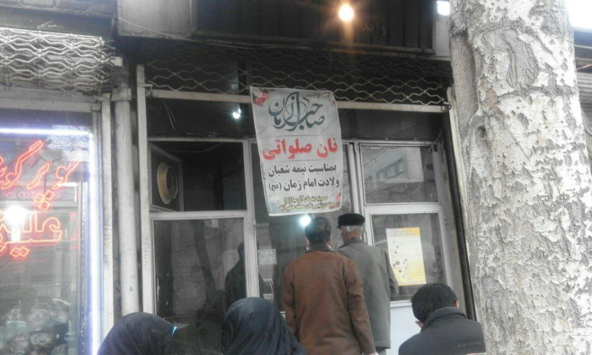 اقدام خداپسندانه به مناسبت نیمه شعبان در تبریز