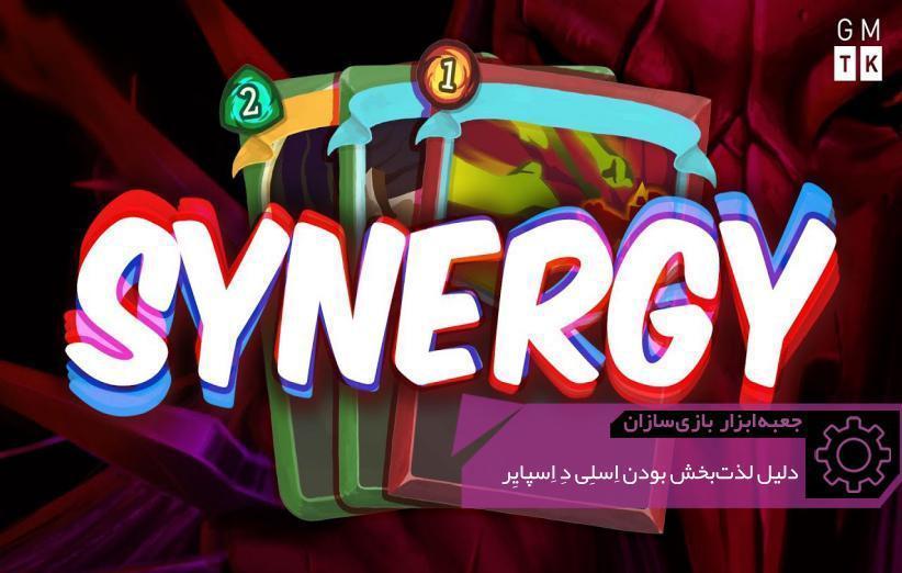 تجربه حس شیرین قدرت با هم افزایی (Synergy) ، جعبه ابزار بازی سازان (81)
