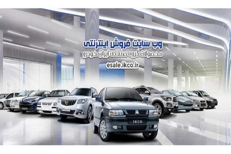 عرضه پنج محصول ایران خودرو در طرح پیش فروش شهریورماه