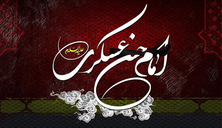 اس ام اس و پیغام تسلیت شهادت امام حسن عسکری (ع)