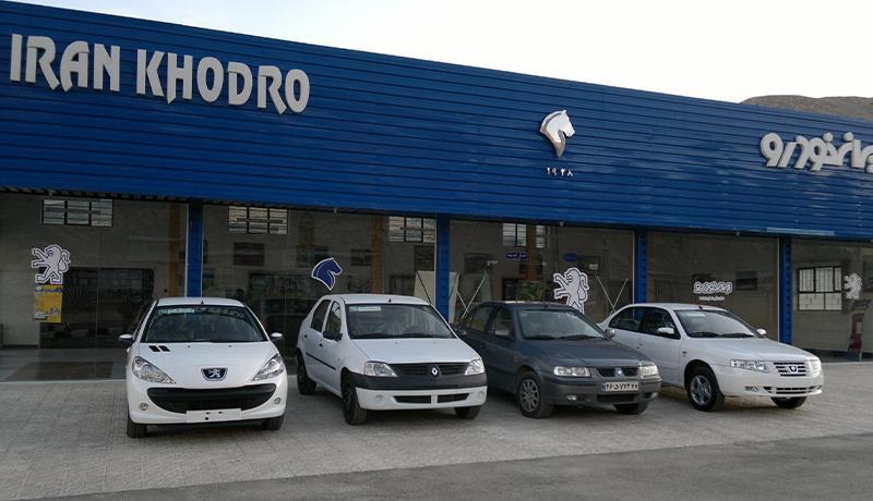 نهمین دوره فروش فوق العاده ایران خودرو شروع شد