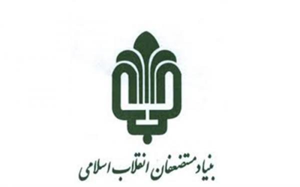 واکنش بنیاد مستضعفان به اهدا کارت هدیه 5 میلیون تومانی به روحانیون