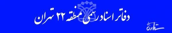 اطلاعات دفاتر اسناد رسمی منطقه 22 تهران به تفکیک خیابان