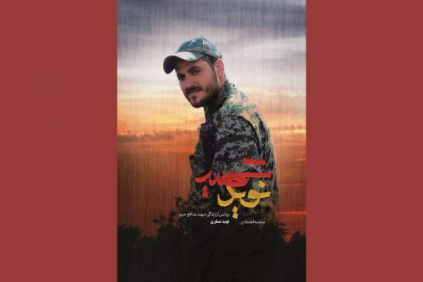 شهید نوید به چاپ سوم رسید