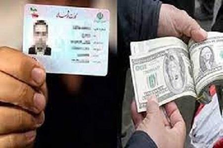 کارت ملی را اجاره ندهید!