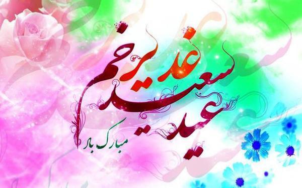 اعمال و آداب شب و روز عید غدیر خم